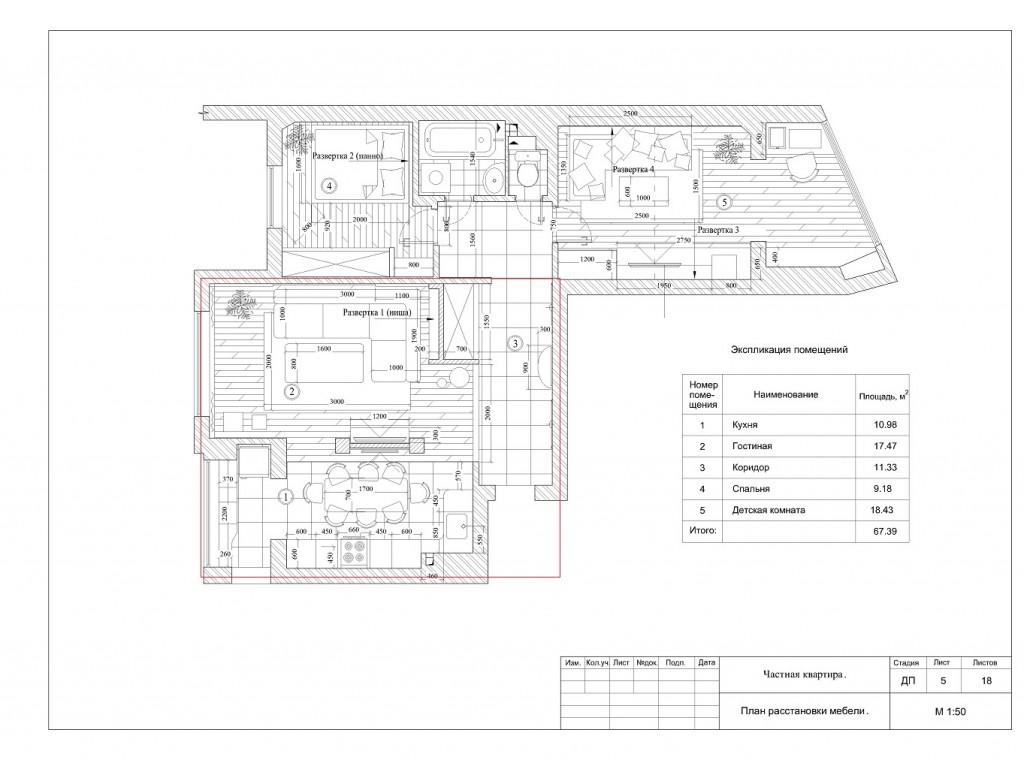 Объединены зал, холл и кухня